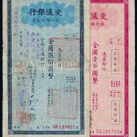 民国三十八年交通银行旅行储蓄支票金圆壹百圆/伍百圆