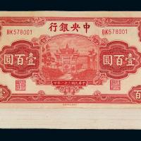 民国三十一年中央银行法币券壹百圆100枚连号