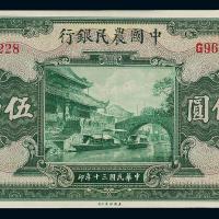 民国三十年中国农民银行法币券伍佰圆