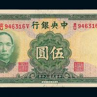 民国三十年中央银行法币券伍圆