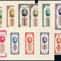 民国中央银行上海关金券样票29枚
