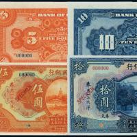 民国十四年中国银行奉天大洋票样票3枚PMG EPQ65-67