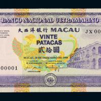 1999年澳门大西洋银行纸币贰拾圆JX000001