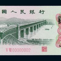 三版人民币贰角特别号码00000002