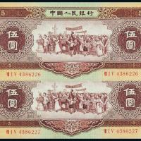二版人民币黄伍圆2枚连号