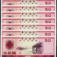 1979年外汇兑换券伍拾圆7枚连号