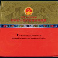 第四套人民币双连张珍藏册
