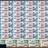 1980年四版人民币壹角至拾圆整版连体钞7件
