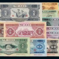 二版人民币15枚全套