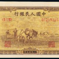 """一版人民币壹万圆""""双马耕地""""PMG64"""