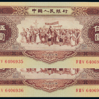 二版人民币黄伍圆2枚连号PMG EPQ67×2