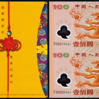 世纪千禧龙年纪念钞2枚连体10件连号装帧册