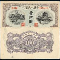 """一版人民币壹百圆""""蓝北海""""印刷变体"""