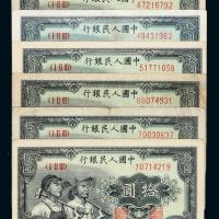 """一版人民币拾圆""""工农""""不同水印6枚"""