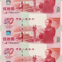 建国50周年纪念钞3枚连体装帧册