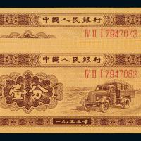 二版人民币壹分长号码10枚连号