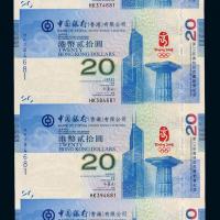 2008年北京奥运会澳门纪念钞4枚连体装帧册3册