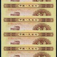 二版人民币壹角三字轨5连号PMG EPQ66