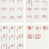 丰子恺常用印集