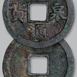 """五代十国""""永通泉货""""折五"""