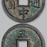 """明代""""大中通宝""""背""""五福""""折五"""