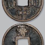 """明代""""大中通宝""""背""""济""""折五"""