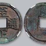 """元代""""至正通宝""""背八思巴文""""辰""""折三/CNCS 极美70"""