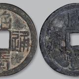 """清代""""昭武通宝""""壹分、宝泉局""""咸丰重宝""""当十铅币各1枚"""