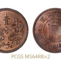 康德四年、六年伪满洲国壹分铜币各1枚/均PCGS老盒 MS64RB