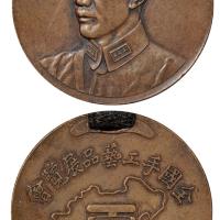 民国二十六年蒋介石像全国手工艺品展览会纪念铜章