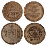 """首届巴拿马万博会及""""汉""""字长命富贵背蟠龙图铜质代用币各1枚"""