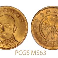 """唐继尧正面像拥护共和纪念伍圆金币旗下""""2""""字版/PCGS MS63"""