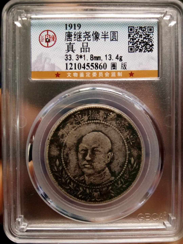 圈版唐军长半圆银币