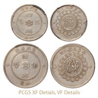 民国元年军政府造四川银币一角、二角各1枚/PCGS XF、VF Details