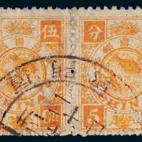 慈禧寿辰纪念初版邮票5分银横双连