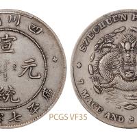四川省造宣统元宝库平七钱二分银币/PCGS VF35