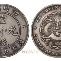 四川省造宣统元宝库平七钱二分银币/PCGS VF30