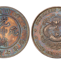 四川省造光绪元宝库平七钱二分银币
