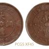 壬子江西省造大汉铜币十文/PCGS XF45