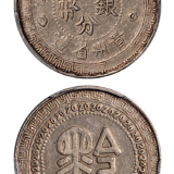 """民国三十八年贵州省造""""黔""""字廿分银币/PCGS XF45"""