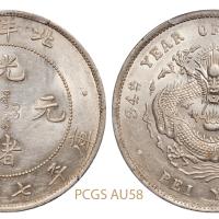 光绪三十四年北洋造光绪元宝库平七钱二分银币/PCGS AU58