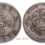 甲辰吉林省造光绪元宝库平七钱二分银币/NGC XF40