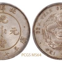 光绪三十三年北洋造光绪元宝库平七钱二分银币/PCGS MS64