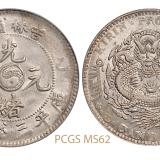 乙巳吉林省造光绪元宝库平三钱六分银币/PCGS MS62