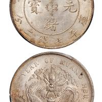 光绪二十九年北洋造光绪元宝库平七钱二分银币/PCGS AU58