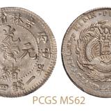 丙午吉林省造光绪元宝库平一钱四分四厘银/PCGS MS62