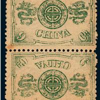 慈禧寿辰纪念初版邮票9分银对倒直双连
