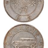 民国十七年贵州省政府造贵州银币壹圆/PCGS AU Details