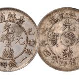 吉林省造光绪元宝库平一钱四分四厘银币4枚