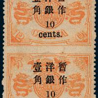 慈禧寿辰纪念初版小字改值邮票10分/12分银直双连